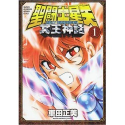 Saint Seiya NEXT DIMENSION Hades Mythology - Vol.1 (JAP)